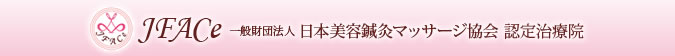 JFACe 日本美容鍼灸マッサージ協会 認定治療院