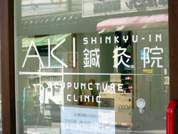 AKI鍼灸院