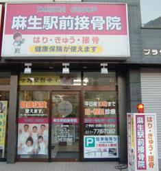 麻生駅前接骨院
