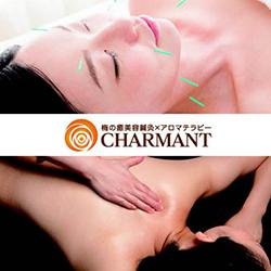 CHARMANT 梅の癒美容鍼灸×アロマテラピー