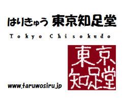 はりきゅう東京知足堂