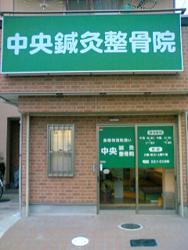 中央鍼灸整骨院