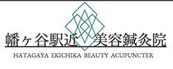 幡ヶ谷駅近美容鍼灸院