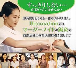 新宿 訪問鍼灸はり・きゅうRecreation