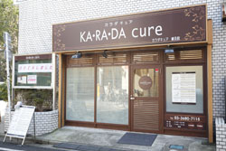 カラダキュア鍼灸院