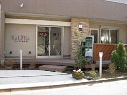 カリカ鍼灸院