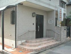 北田鍼灸院