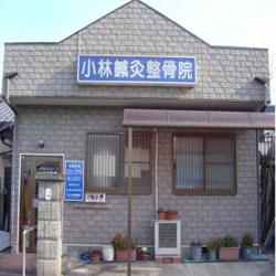 姫路・小林鍼灸院