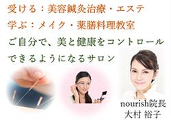 東洋美容鍼灸院 nourish