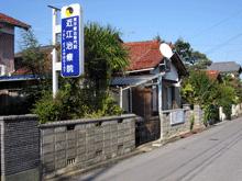近江治療院東洋療法専門院