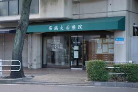 梁鍼灸治療院