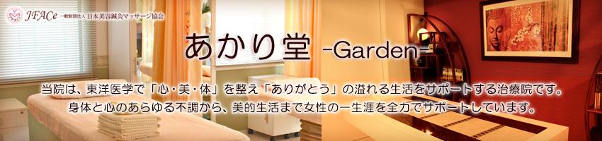 あかり堂 ~Garden~