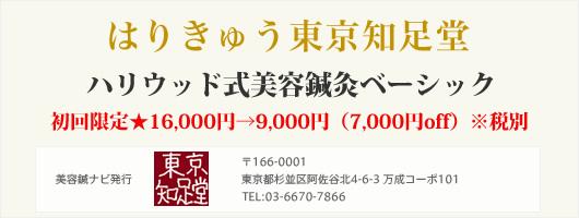 はりきゅう東京知足堂 クーポン