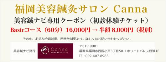 福岡美容鍼灸サロン Canna クーポン