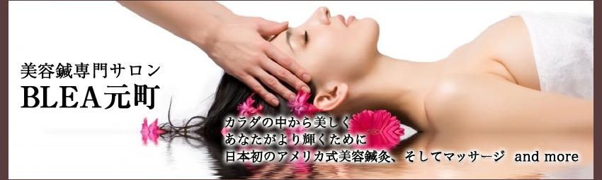 美容鍼専門 ブレア元町
