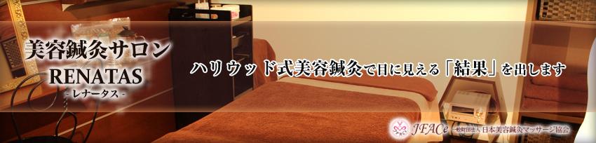 美容鍼灸サロン RENATAS(レナータス)