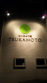 はりきゅう院TSUKAMOTO