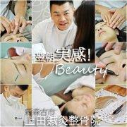 美容鍼サロンrefine/上田鍼灸整骨院