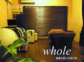治療院 whole