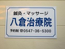 八倉治療院(やくらちりょういん)