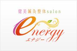 健美鍼灸整体salon energy